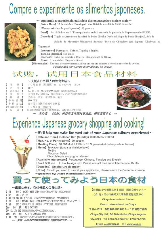 Japanese Cooking Class!