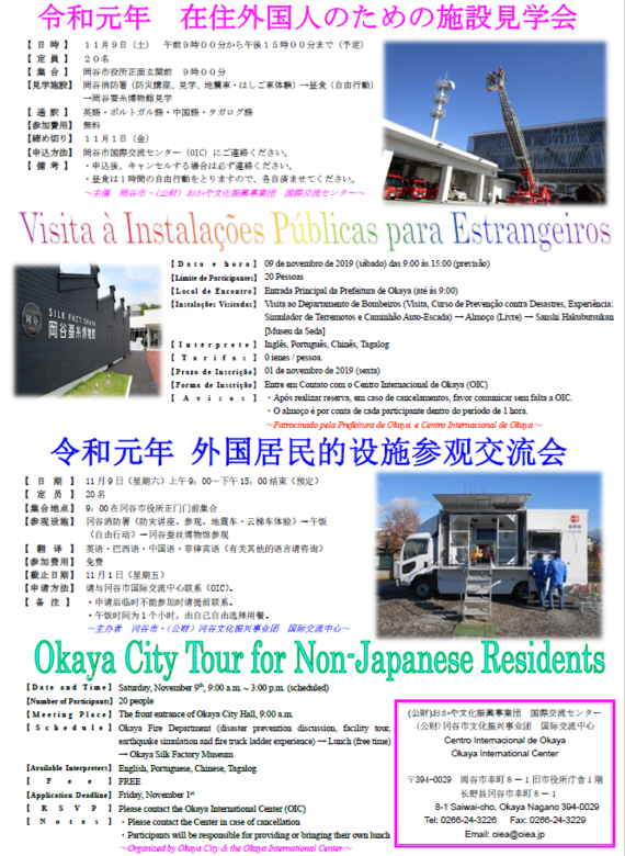 Okaya City Tour for Non-Japanese Residents