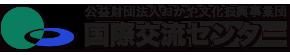 公益財団法人おかや文化振興事業団 国際交流センター