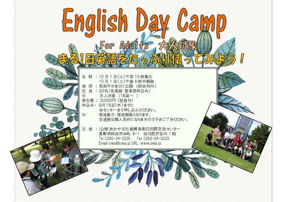 English Day Camp for Adults 大人対象