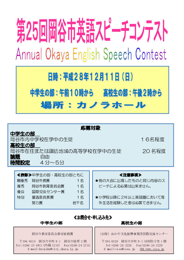 チラシspeech contest 2016.jpg